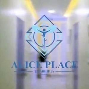 Санаторий ЗДРАВНИЦА Alice Place Wellness SPA & Business Hotel Alice Place Одесса
