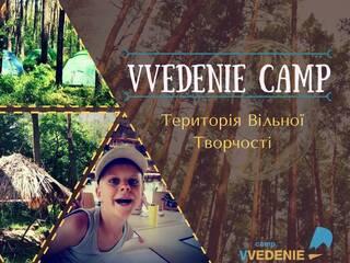 Смена в лагере Vvedenie Camp
