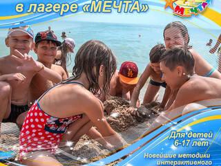 Детский лагерь Детский танцевально-спортивный лагерь Мечта Бердянск, Запорожская область