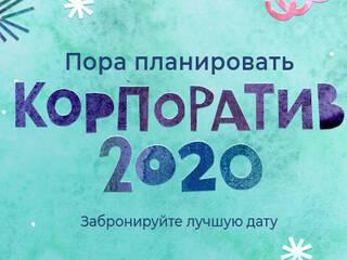 "Предновогодний корпорпатив 2019 - 2020 в загородном комплексе ""Успех"""