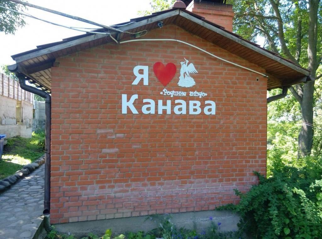 Гостинна садиба «Родинне гніздо» в селі Канава - найкраще місце для відпочинку на природі.
