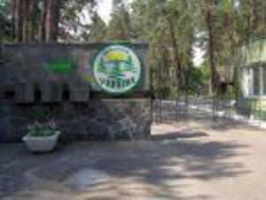 Санаторий Украина Черкассы