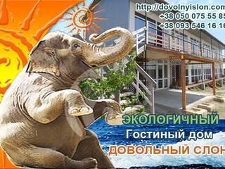 Мини-гостиница Довольный слон Межводное, АР Крым