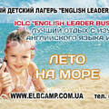 ENGLISH LEADER BUSINESS CAMP