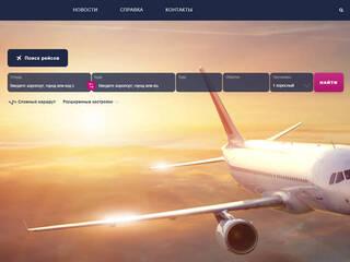 Авиабилеты: учимся находить предложения с низкой ценой