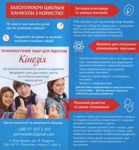 Детский лагерь Тренінговий табір для підлітків (10-13 років та 14-16 років) Белая Церковь