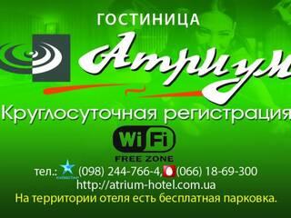 Гостиница Атриум Мелитополь, Запорожская область