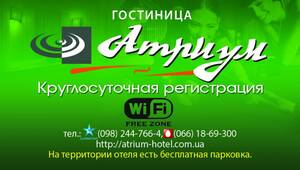 Гостиница Атриум Мелитополь