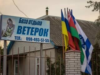 База отдыха Ветерок Приморское (Одесская область), Одесская область