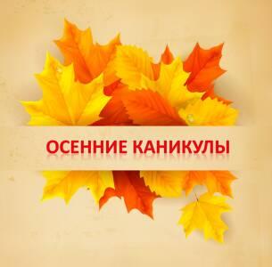 """Осенние каникулы с 30.10.2017 по 05.11.2017 в загородном комплексе """"Успех"""""""