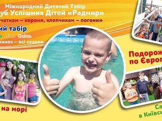 Детский лагерь! Акция: 12900 грн., вместо 18000 грн