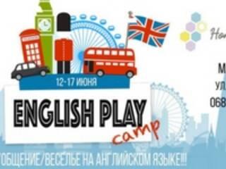 Детский лагерь English Play Camp Харьков, Харьковская область