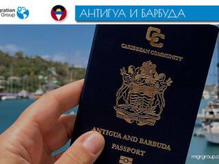 Гражданство Антигуа и Барбуды: варианты инвестиций для получения статуса