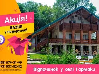 Супер пропозиція в гостинній садибі «Родинне гніздо» в селі Гармаки, Вінницька область!