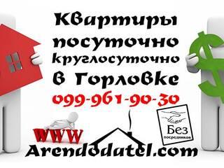 Частный сектор 2-х этажный дом Горловка, Донецкая область