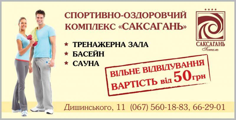 Новые условия посещения спортивно-оздоровительного комплекса Саксагань