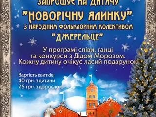 Новогодний утренник в замке-музее Радомысль