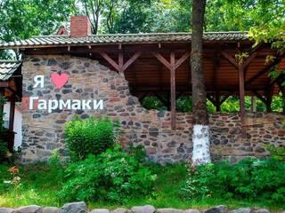 Гостинна садиба «Родинне гніздо» в селі Гармаки, Вінницька область - ідеальний варіант проведення вихідних або відпустки у колі родини або друзів.