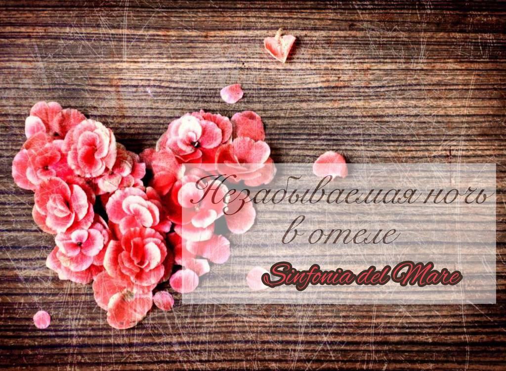 Специальное предложение от нашего отеля на День Всех Влюбленных