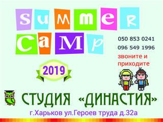 Детский лагерь Летний городской лагерь «Discovery world» Харьков, Харьковская область