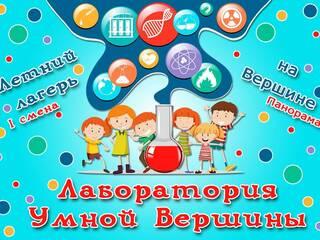 Детский лагерь Летний  лагерь  На Вершине Днепр, Днепропетровская область