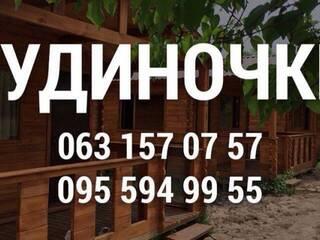 База отдыха Отдых возле Днепра Кийлов, Киевская область
