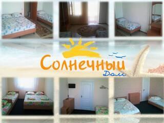 Мини-гостиница Солнечный Дом Счастливцево, Херсонская область