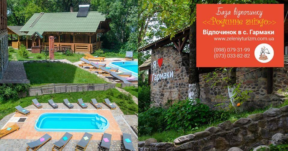 Запрошуємо всіх на відпочинок в село Гармаки, Вінницька область!