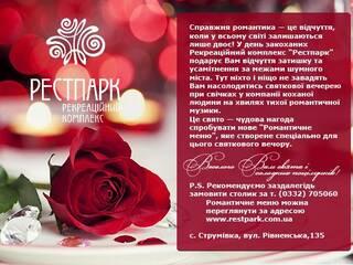 """Романтична вечеря у ресторані РК """"Рестпарк"""""""