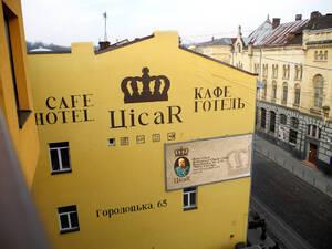 Гостиница Цісар Львов
