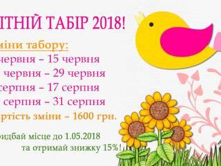 Детский лагерь Літній табір для дітей 3-5 років Киев, Киевская область
