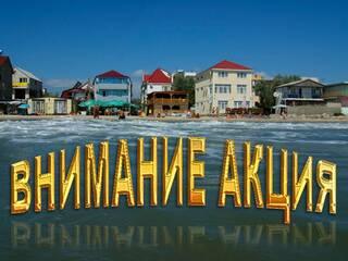 Акция Бархатный сезон Затока 1 линия 10 метров от берега Черного моря