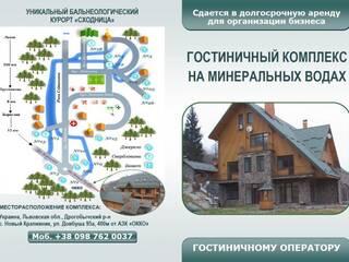 Мини-гостиница Гостиничный комплекс на минеральных водах Новый Крапивник, Львовская область