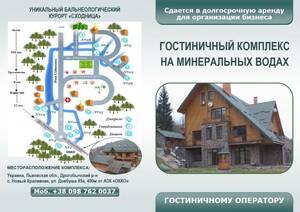 Мини-гостиница Гостиничный комплекс на минеральных водах Новый Крапивник