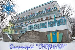 Санаторий Снежинка Яремче