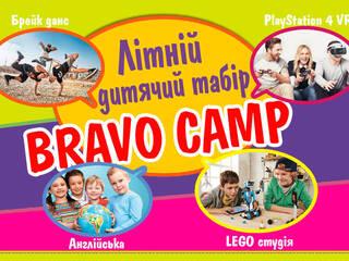 Детский лагерь Детский лагерь в Броварах BRAVO CAMP Бровары, Киевская область