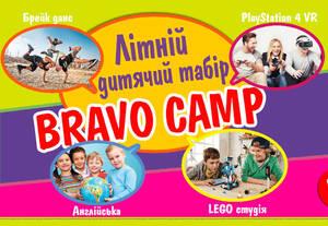 Детский лагерь Детский лагерь в Броварах BRAVO CAMP Бровары