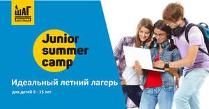 Детский лагерь Идеальный летний лагерь в Junior Summer Camp Полтава