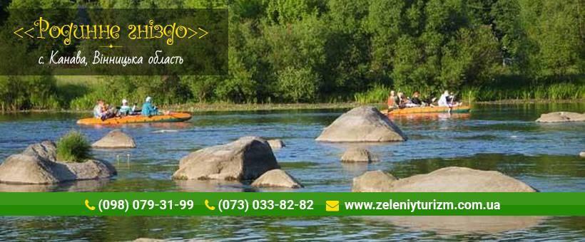 Якщо Вас цікавить доступний та комфортний відпочинок у Вінницькій області, Вам обов'язково потрібно відвідати гостинну садибу «Родинне гніздо» в селі Канава, Вінницька область.