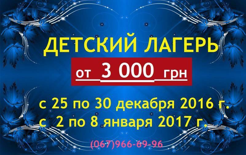 Раннее бронирование на ЗИМНИЕ КАНИКУЛЫ 2016-2017