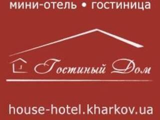 Мини-гостиница Гостиный Дом Харьков, Харьковская область