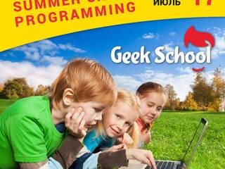 Детский лагерь Summer Camp. Programming - летние интенсивы от GeekSchool Харьков, Харьковская область