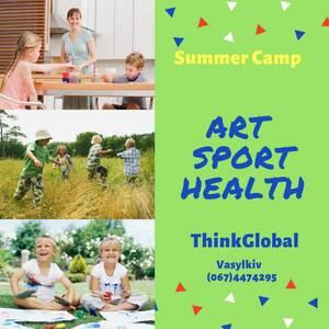 Детский лагерь Art, Sport, Health Васильков