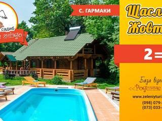 Щасливий жовтень в гостинній садибі «Родинне гніздо» в селі Гармаки, Вінницька область!