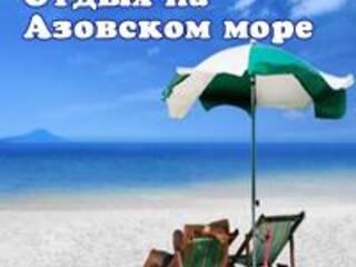 База отдыха Донюша Степановка Первая, Запорожская область