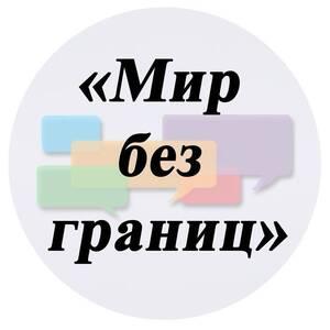 """Детский лагерь Летний языковой лагерь """"Мир без границ"""" Киев"""