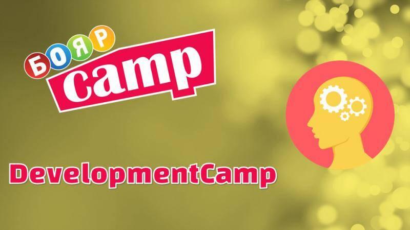 Development Camp (21.07 - 31.07)