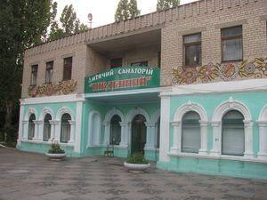 Санаторий Южный Николаев