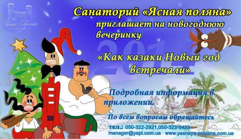 """Новый год в санатории """"Ясная поляна"""""""