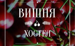 Хостел Вишня Днепр